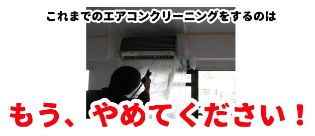 空調機クリーニング 大阪はやめて
