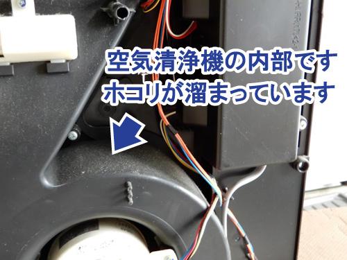 空気清浄機の内部のホコリ