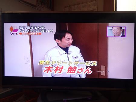 エアコン完全分解クリーニング テレビ出演
