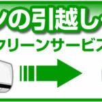 エアコンの引越し、移設は大阪の愛生エアコンクリーニング