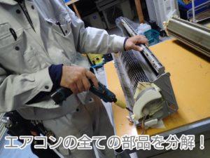 空調機の全ての部品を分解