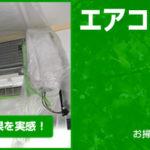 エアコンクリーニングは大阪の【愛生】