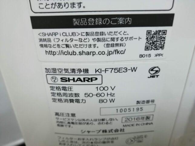 KI-F75E3