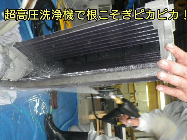 超高圧ポンプで根こそぎ洗浄!
