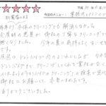 No,190 和歌山県 学研caiスクール 楠見校様 業務用エアコンクリーニング