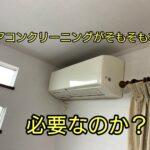 エアコンクリーニングって必要?