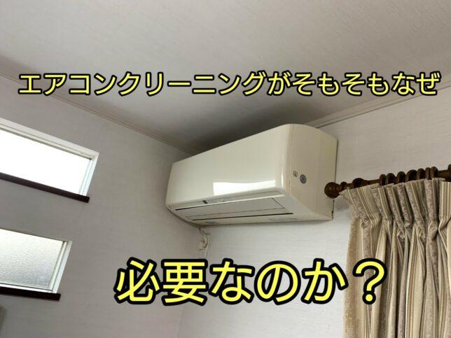 エアコンクリーニングはなぜ必要なのか