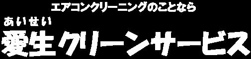 エアコンなら大阪の愛生